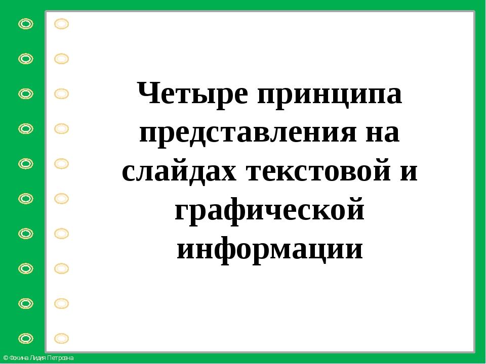 Четыре принципа представления на слайдах текстовой и графической информации ©...