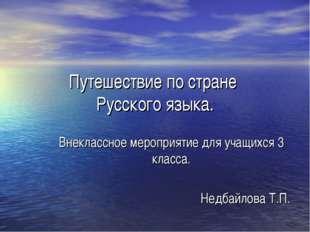 Путешествие по стране Русского языка. Внеклассное мероприятие для учащихся 3