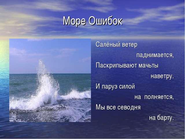 Море Ошибок Салёный ветер паднимается, Паскрипывают мачьты наветру. И паруз с...