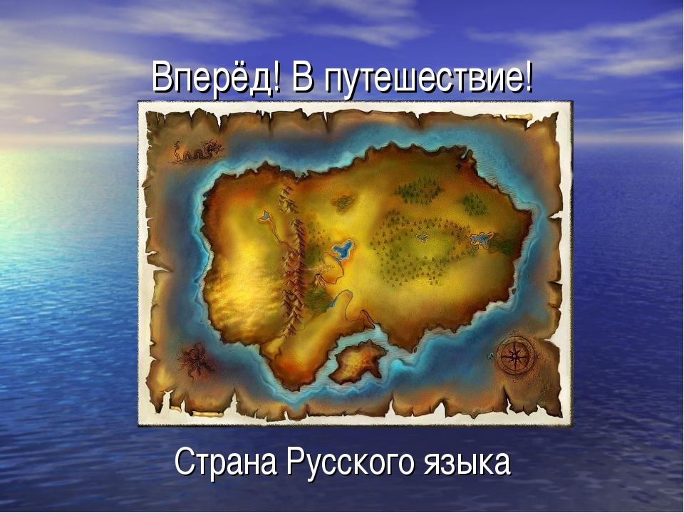 Вперёд! В путешествие! Страна Русского языка