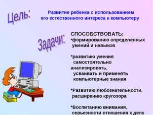 Развитие ребенка с использованием его естественного интереса к компьютеру СП