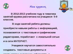 В 2012-2013 учебном году в тематика занятий кружка рассчитана на учащихся 5-