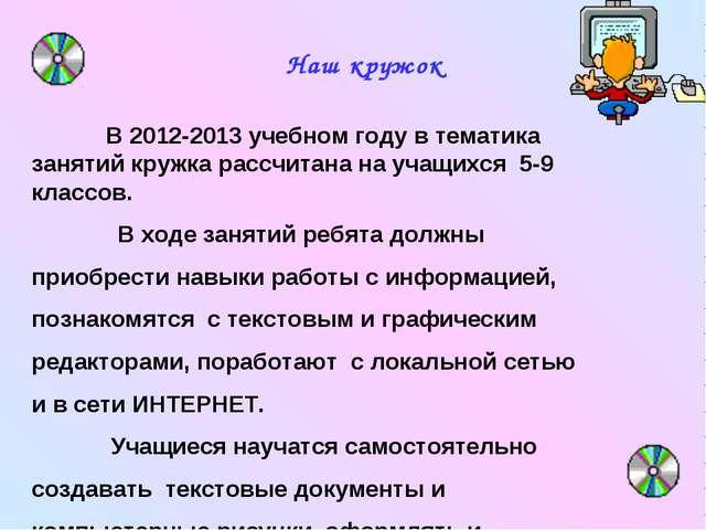 В 2012-2013 учебном году в тематика занятий кружка рассчитана на учащихся 5-...