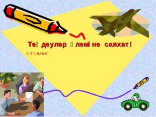 """Теңдеулер әлеміне саяхат! 8 """"б"""" СЫНЫП."""