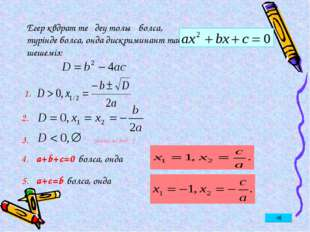 Егер квдрат теңдеу толық болса, түрінде болса, онда дискриминант табу арқылы