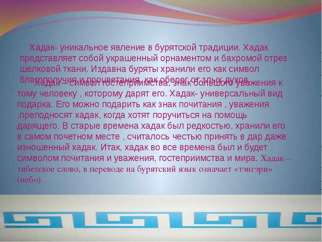 Хадак – символ гостеприимства, знак большого уважения к тому человеку , кото...