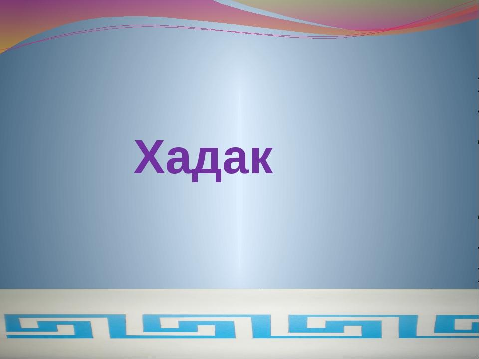 Хадак