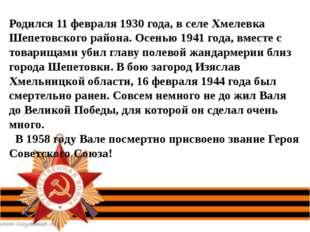 Родился 11 февраля 1930 года, в селе Хмелевка Шепетовского района. Осенью 194