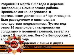 Родился 31 марта 1927 года в деревне Погорельцы Семёновского района. Принимал