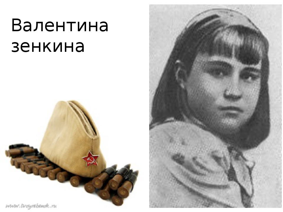 Валентина зенкина