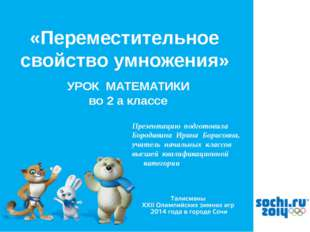 «Переместительное свойство умножения» Презентацию подготовила Бородавина Ирин