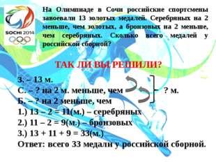 На Олимпиаде в Сочи российские спортсмены завоевали 13 золотых медалей. Сереб