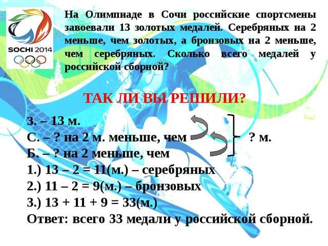 На Олимпиаде в Сочи российские спортсмены завоевали 13 золотых медалей. Сереб...