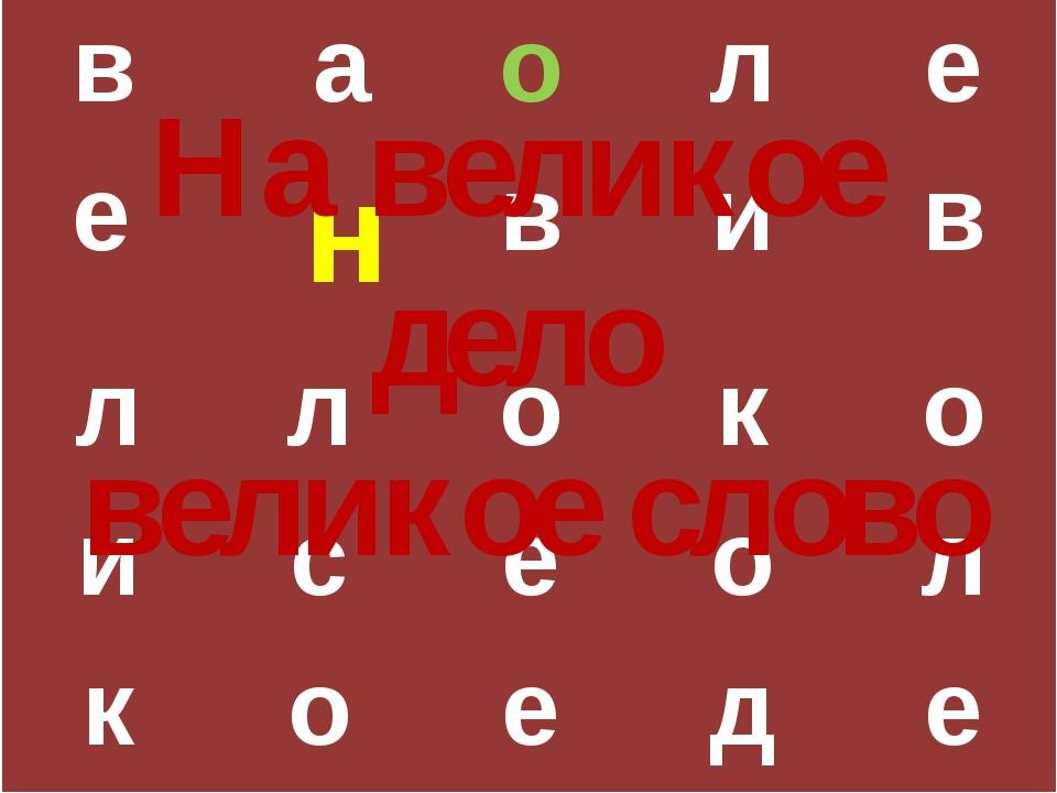 На великое дело великое слово в а о л е е н в и в л л о к о и с е о л к о е д е