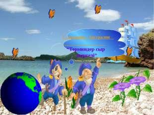 Мына ұғымдарды картадан көрсет: І-топ: Балқаш көлі; Сырдария өзені; Тұран ойп