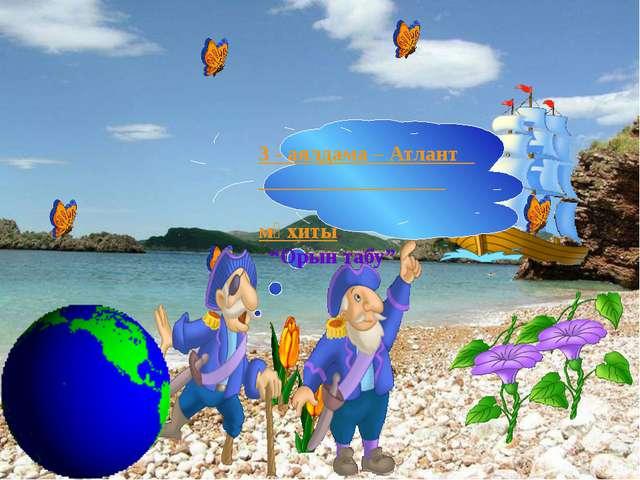 І-топ: ІІ-топ: 1. Альпі - тау; 1. Карпат - тау; 2. Баренц – теңіз; 2. Кариб...