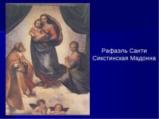 Рафаэль Санти Сикстинская Мадонна