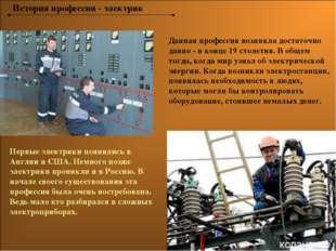 История профессии - электрик Данная профессия возникла достаточно давно - в к