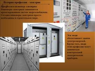 История профессии - электрик Профессия инженер электрик Инженеры электрики за