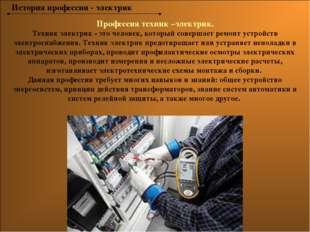 История профессии - электрик Профессия техник –электрик. Техник электрик - эт