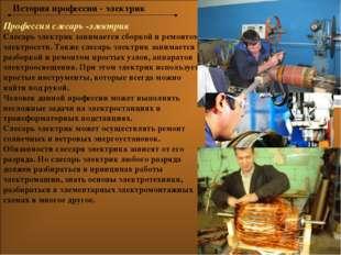 История профессии - электрик Профессия слесарь -электрик Слесарь электрик зан