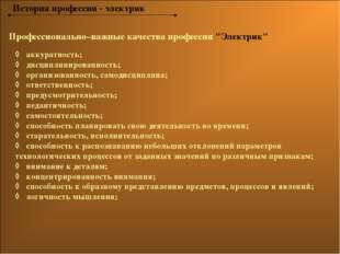 """История профессии - электрик Профессионально–важные качества профессии """"Элект"""