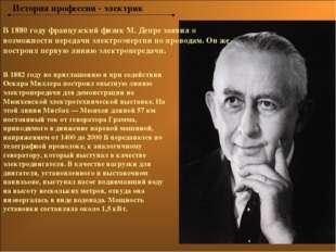История профессии - электрик В 1880 году французский физик М. Депре заявил о