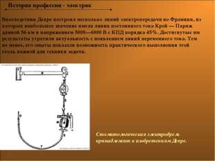 История профессии - электрик Впоследствии Депре построил несколько линий элек