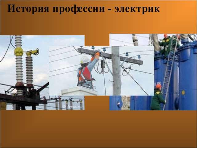 История профессии - электрик