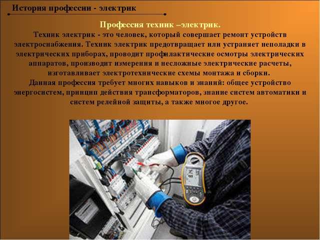 История профессии - электрик Профессия техник –электрик. Техник электрик - эт...