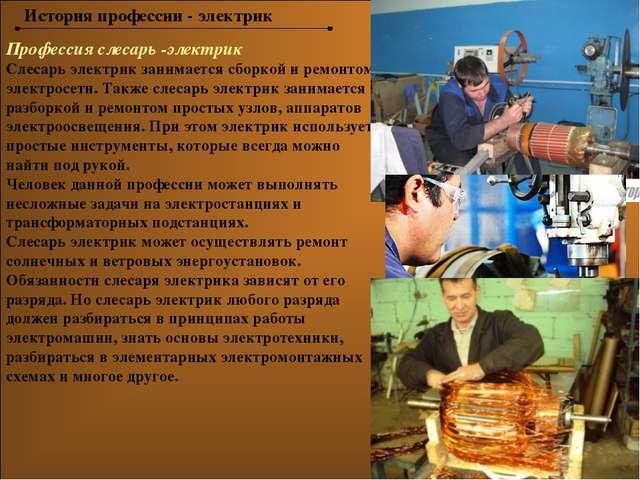 История профессии - электрик Профессия слесарь -электрик Слесарь электрик зан...