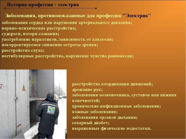 """История профессии - электрик Заболевания, противопоказанные для профессии """"Эл..."""
