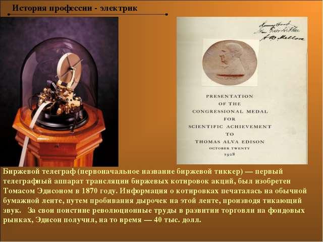 История профессии - электрик Биржевой телеграф (первоначальное название бирже...