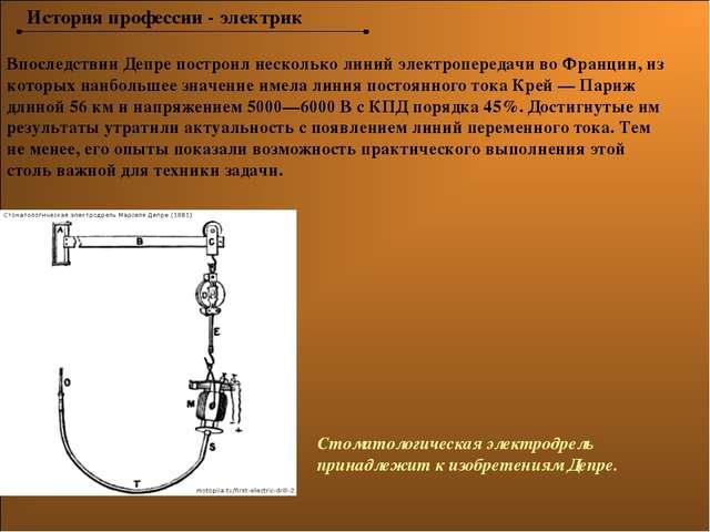 История профессии - электрик Впоследствии Депре построил несколько линий элек...