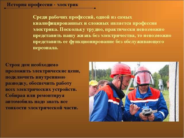 История профессии - электрик Среди рабочих профессий, одной из самых квалифиц...
