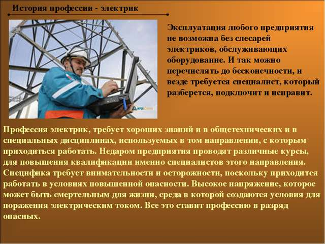 История профессии - электрик Эксплуатация любого предприятия не возможна без...