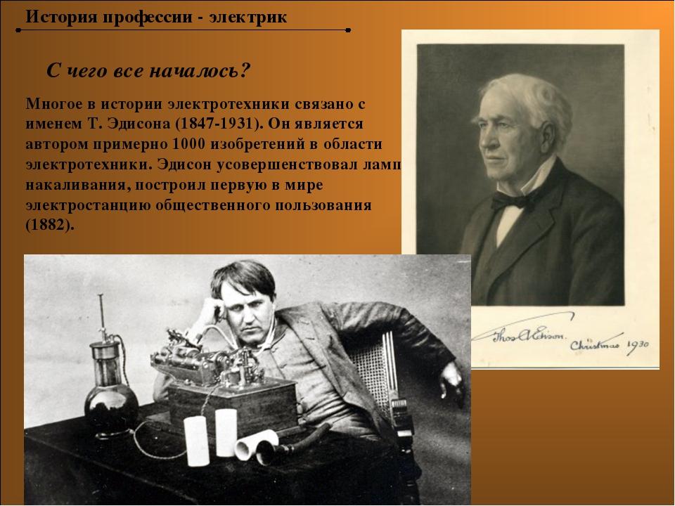 История профессии - электрик С чего все началось? Многое в истории электротех...