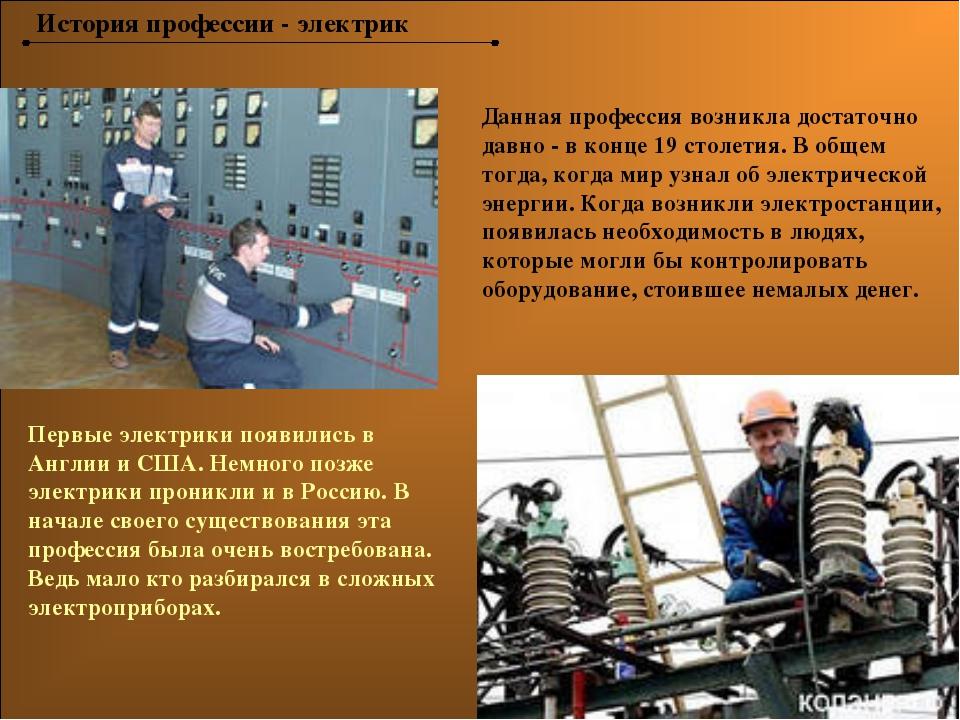 История профессии - электрик Данная профессия возникла достаточно давно - в к...