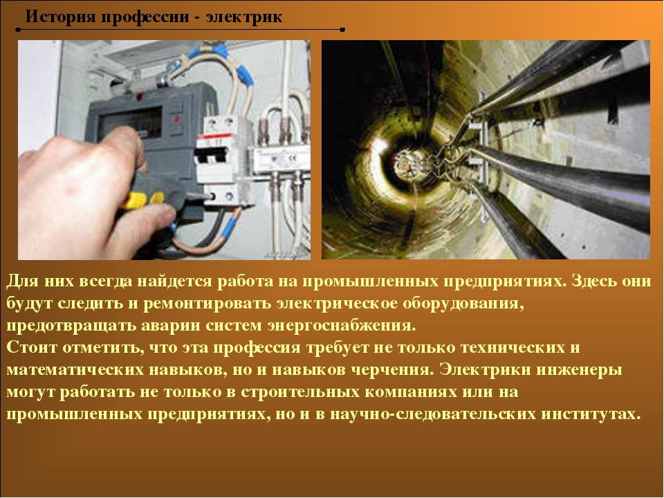 История профессии - электрик Для них всегда найдется работа на промышленных п...