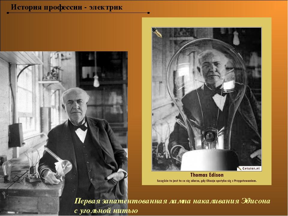 История профессии - электрик Первая запатентованная лампа накаливания Эдисона...