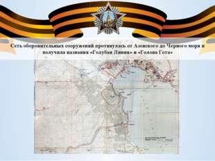 Сеть оборонительных сооружений протянулась от Азовского до Черного моря и пол