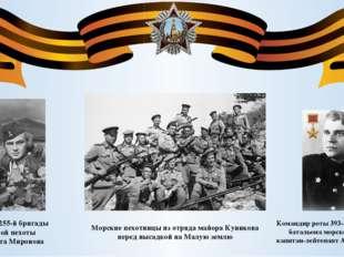 Снайпер 255-й бригады морской пехоты Елизавета Миронова Морские пехотинцы из