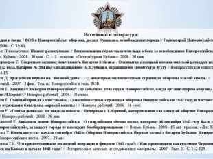 Источники и литература: 1. 393 дня и ночи: / ВОВ в Новороссийске: оборона, де
