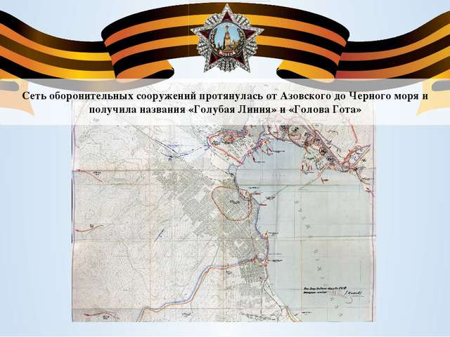 Сеть оборонительных сооружений протянулась от Азовского до Черного моря и пол...