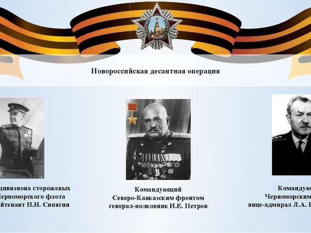 Командир дивизиона сторожевых катеров Черноморского флота капитан-лейтенант Н...