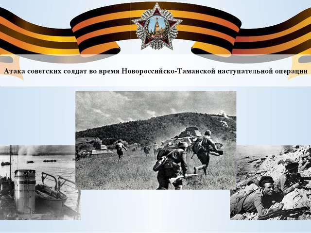 Атака советских солдат во время Новороссийско-Таманской наступательной операции