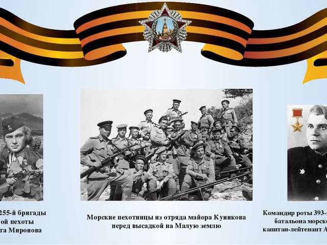 Снайпер 255-й бригады морской пехоты Елизавета Миронова Морские пехотинцы из...