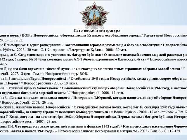 Источники и литература: 1. 393 дня и ночи: / ВОВ в Новороссийске: оборона, де...