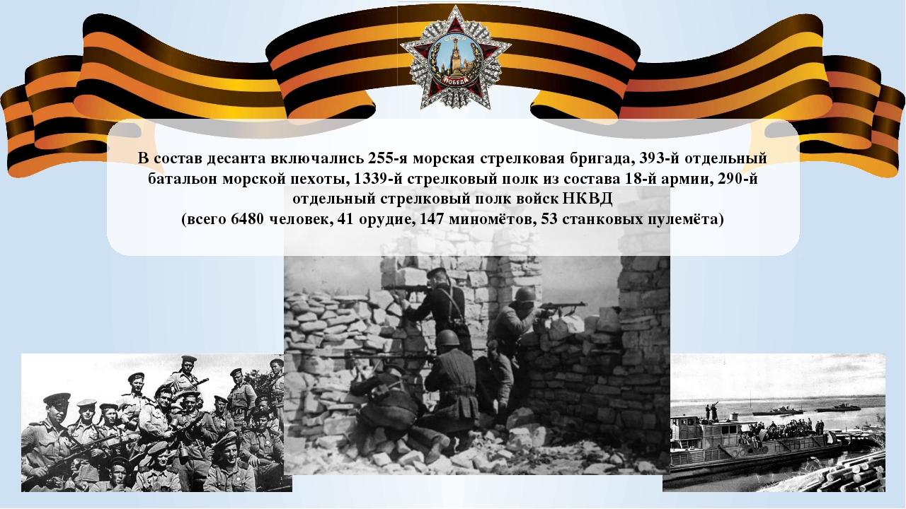 В состав десанта включались 255-я морская стрелковая бригада, 393-й отдельный...