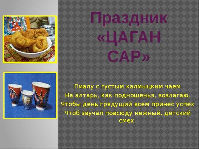 Праздник «ЦАГАН САР» Пиалу с густым калмыцким чаем На алтарь, как подношенья,...